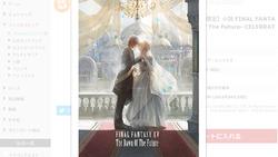 Brakujące DLC do Final Fantasy XV zostanie wydane... jako książka